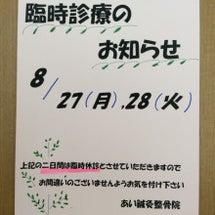 休診のお知らせ☆