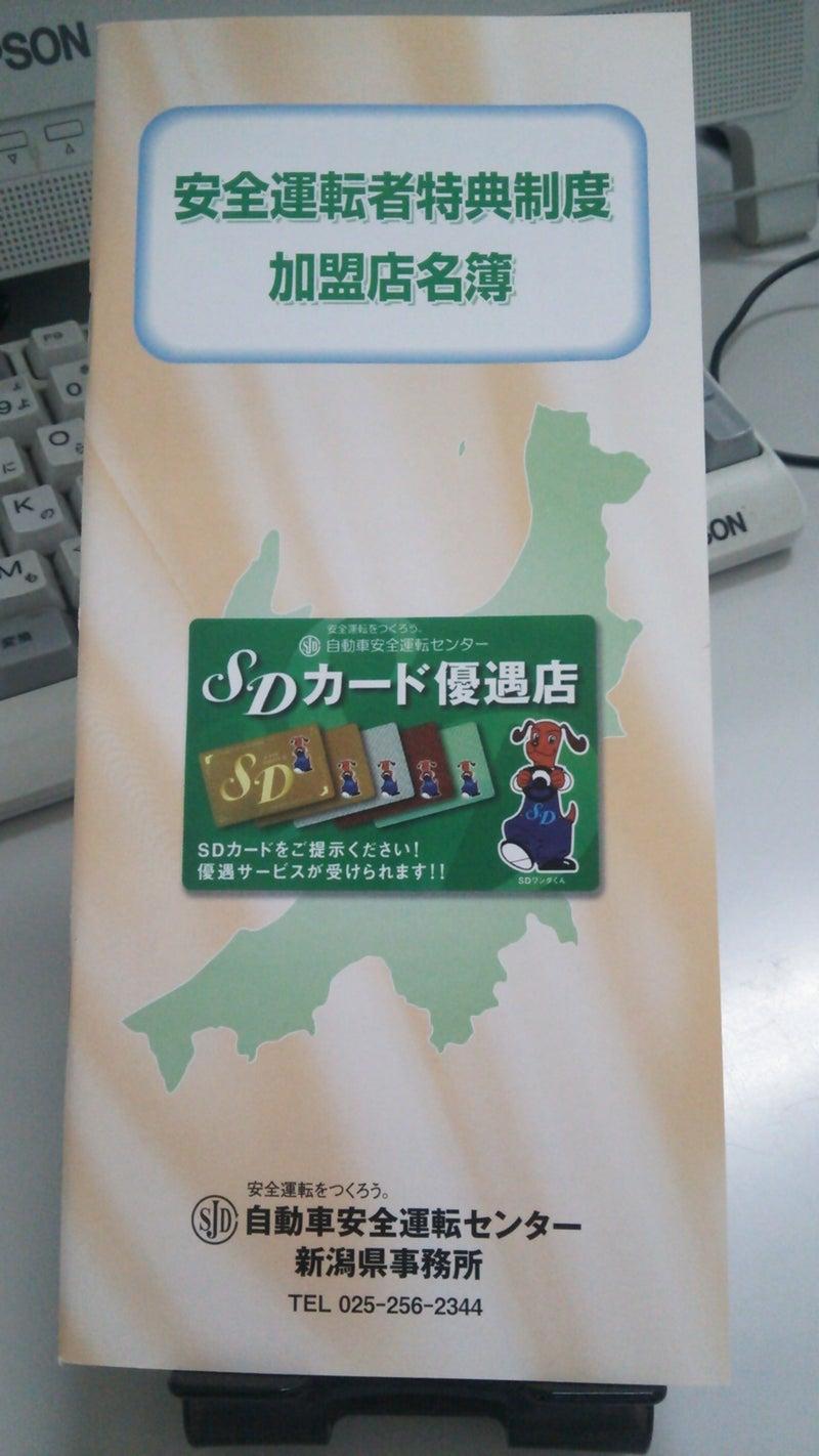 優待 sd カード