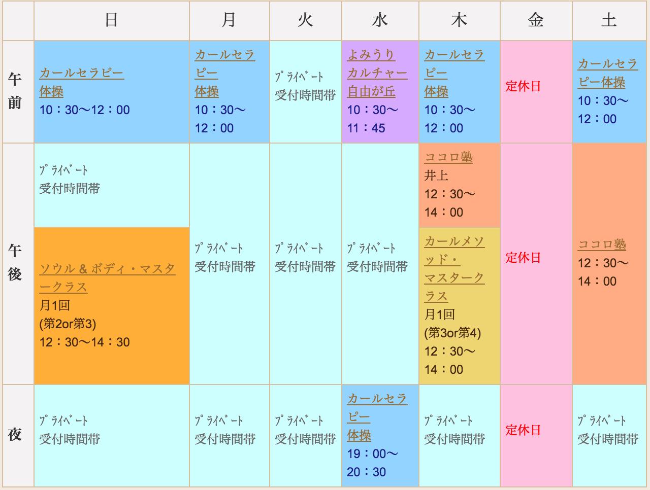 カールコンディショニングラボ営業カレンダー