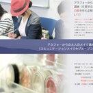 アラサーからの大人メイク講座 女優石井めぐみさんスタジオの南青山開催決定!の記事より
