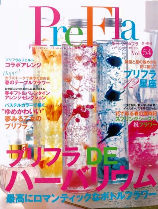 プリフラ Prefla 雑誌掲載