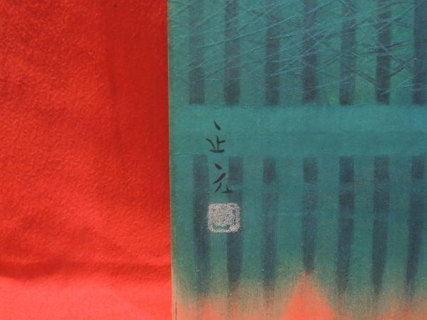 日本画家 森正元 作 森林 | 骨董...