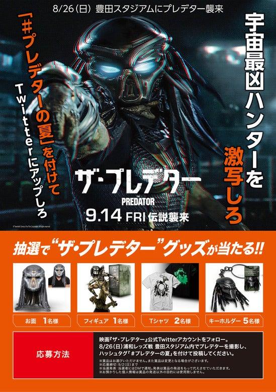 映画『ザ・プレデター』と名古屋グランパスがコラボ!SNSキャンペーンを実施!
