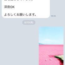 開運待ち受け画像のご報告!!恋愛編♡の記事に添付されている画像