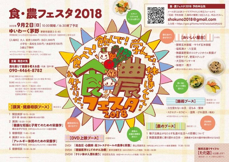 イベントの紹介♪「食・農フェス...