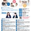 男女のビジネス、男女の会話の悩みをまるっと解決!異性間コミュニケーション講座・東京・仙台の画像