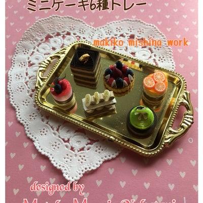 ミニチュアケーキキット、カレンダーキット❗️の記事に添付されている画像
