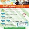 9月17日(祝・月)Mリーグ発足記念オフ会開催っ!!!!!の画像