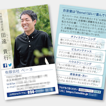 合言葉は「はい!喜んで!」〜 有限会社ベーネ 田遠貴行さん名刺の記事に添付されている画像