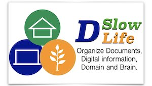 DSlowLife思考と情報の片づけサービス
