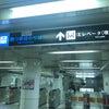 四ッ橋 西梅田駅からサロンまでのアクセスの画像
