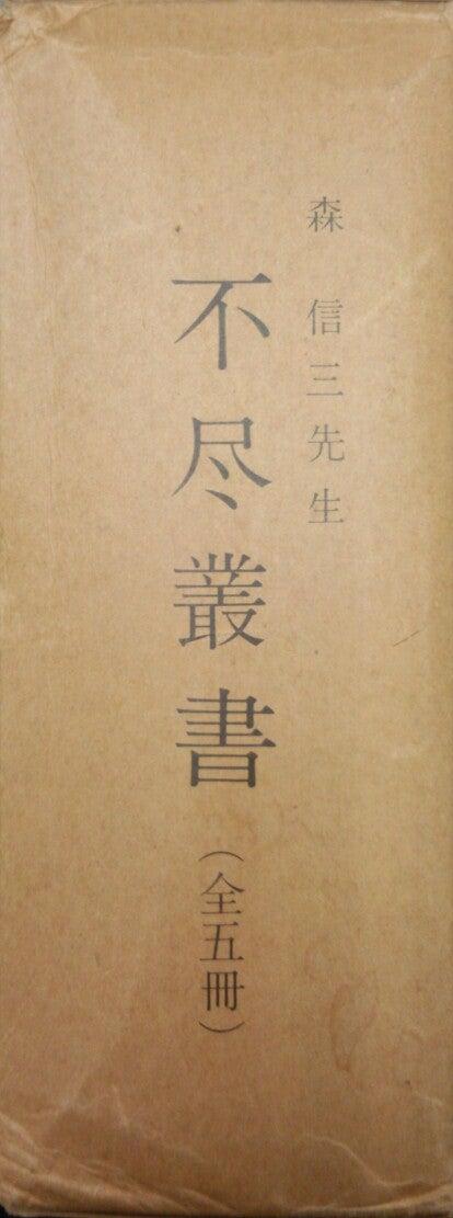 永井古書店最新入荷情報(平成30年8月24日)『岡田式静坐の力』(橋本五作)ほか
