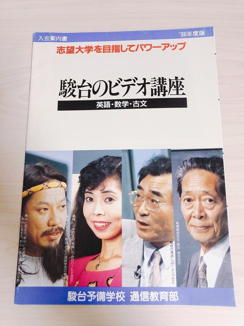 予備校パンフ紹介シリーズ60「96...