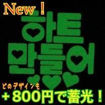 k-popうちわ作り方(貼り方)♩+蓄光文字!の記事に添付されている画像