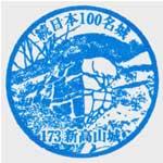 【34】新高山城