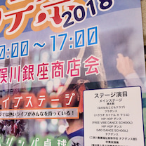 8/19(日)二俣川のフォルテ祭に出演しました!の記事に添付されている画像
