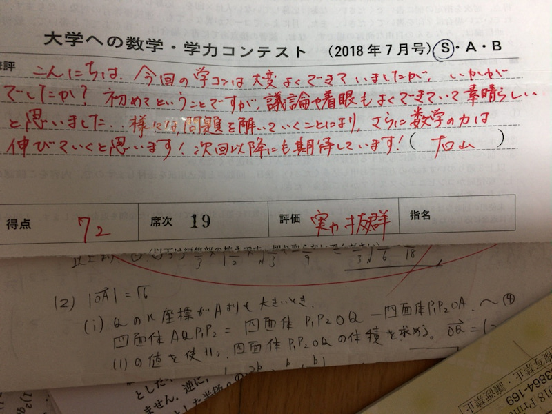 大学への数学 学力コンテスト 7...