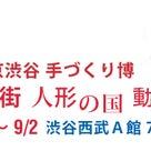 渋谷手づくり博 宝飾の街/人形の国/動物の森」に参加します!の記事より