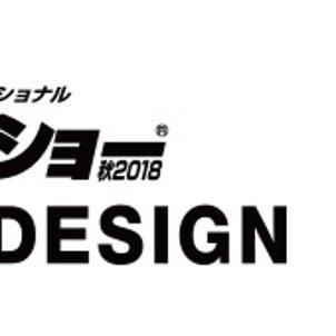 東京インターナショナルギフトショー LIFE&DESIGNの画像
