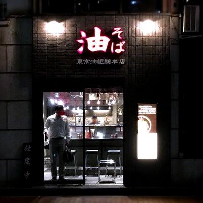 【外めし】 東京油組総本店 飯田橋組 @千代田区の記事に添付されている画像
