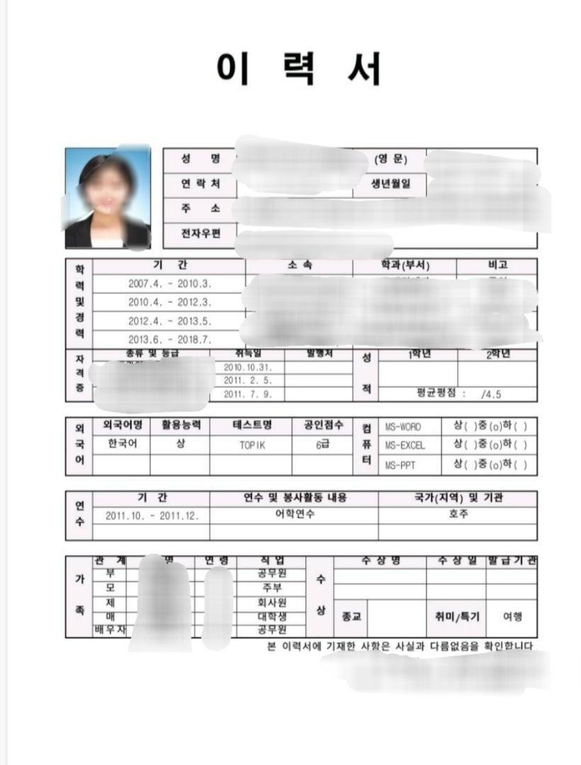 ♡외국인 며느리の韓国生活♡〜履歴書出来ました〜