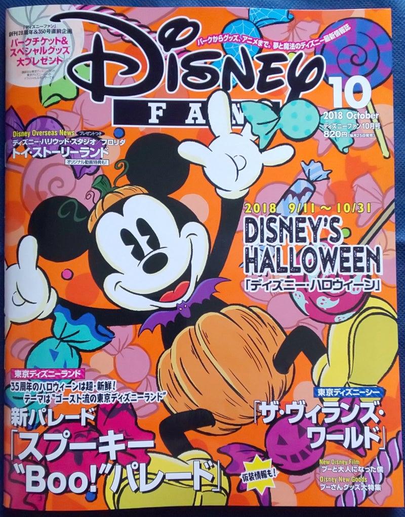 ディズニー 最新情報満載~ ディズニーファン 最新号 10月号