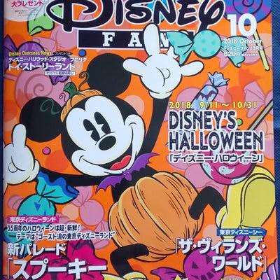 ディズニー 最新情報満載~ ディズニーファン 最新号 10月号 ~の記事に添付されている画像