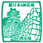 【52】洲本城