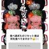【保存版】☆みなさんのリセット食☆の画像