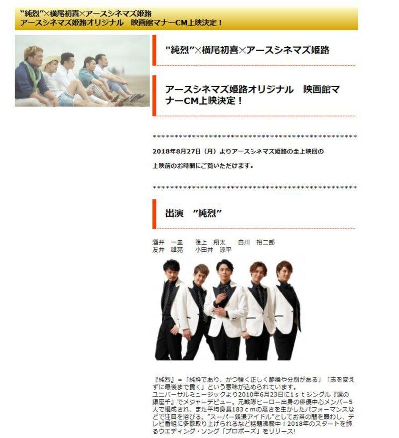 4ba4a85dba ここ、アースシネマズ姫路でしか見る事の出来ないCMは 8/27月より全上映回の上映前にご覧いただけます。