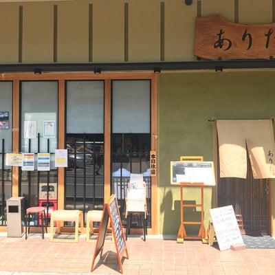 ありた(広島市 東区 光町)の記事に添付されている画像