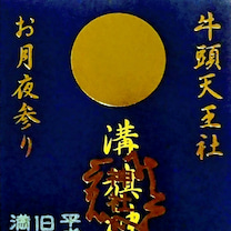 【岐阜】満月の刻にいただける「溝旗神社」のステキな【限定御朱印】の記事に添付されている画像