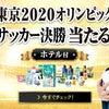 """【レピモ】締切間近!東京2020オリンピック決勝チケット等が当たる""""オリンピックキャンペーン""""!の画像"""