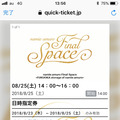 #FINALSPACEの画像
