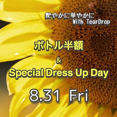 8月ラストは Special Dress Up Dayの記事に添付されている画像