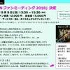 麻丘めぐみ「ファンミーティング2018」参加者募集中❗の画像
