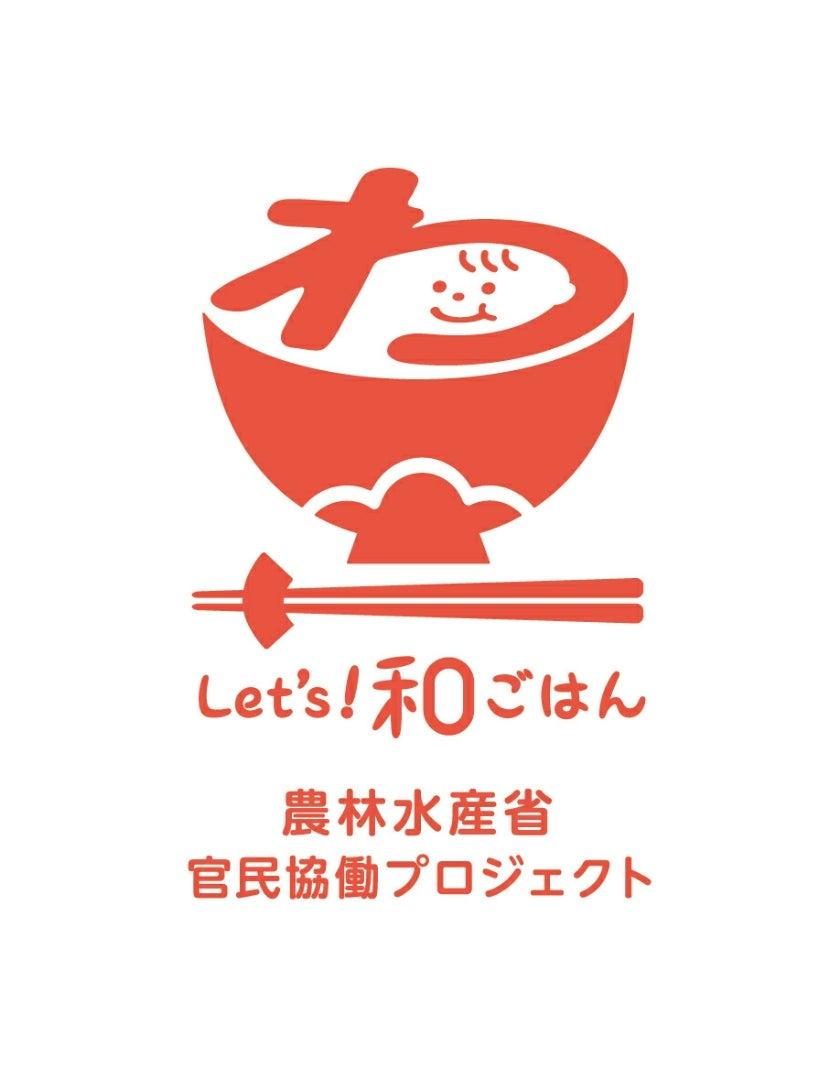"""農林水産省の""""和ごはんプロジェクト""""に参加致します!の記事より"""