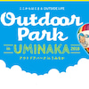 9/23.24 Outdoor Park in UMIMAKA 2018の画像
