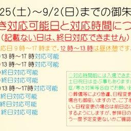 画像 8/25~9/2までの御朱印直書きの予定(再投稿) の記事より