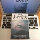 町田宗鳳氏の『山の霊力』森羅万象のすべてが祈りの記事より