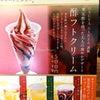 銀座三越 飲む酢カフェ「酢ソフトクリーム」の画像