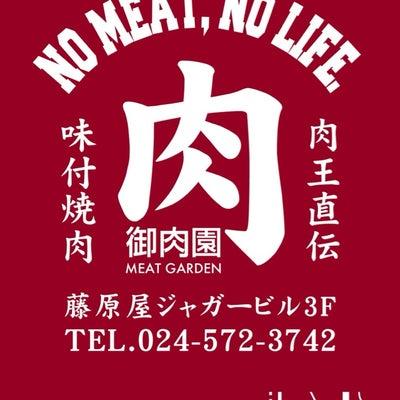 福島駅前【御肉園】オープン!の記事に添付されている画像