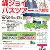 たいわをめぐる恋の旅「魅力発見! 縁ジョイバスツアー」in 大和町の画像