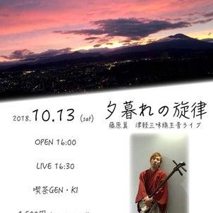 「夕暮れの旋律・津軽三味線生音ライブ」開催決定の画像