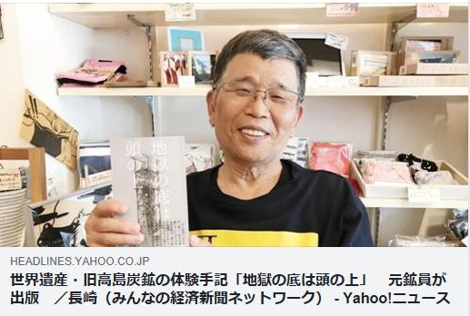 【MEDIA】Yahoo!ニュース掲載「地獄の底は頭の上」の記事より