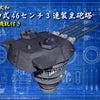 新製品2点のお知らせ♪ 大和主砲塔(増設機銃付き)&ティラノザウルスの画像