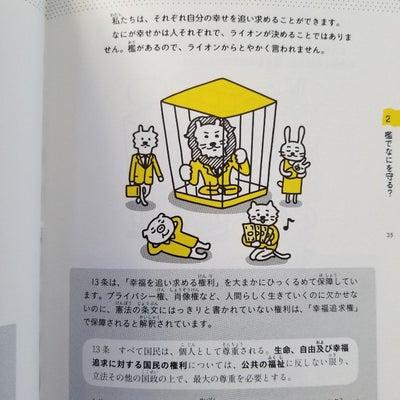 檻の中のライオンってなんだ?世の中の動きもよく分かる2時間でしたの記事に添付されている画像