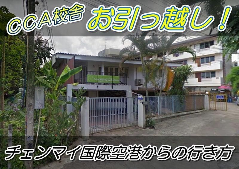【CCA校・新校舎】CCAスクールお引越し!チェンマイ空港から15分☆ニマンヘミン通り.19