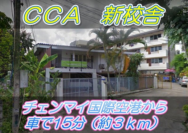 【CCA校・新校舎】CCAスクールお引越し!チェンマイ空港から15分☆ニマンヘミン通り.18