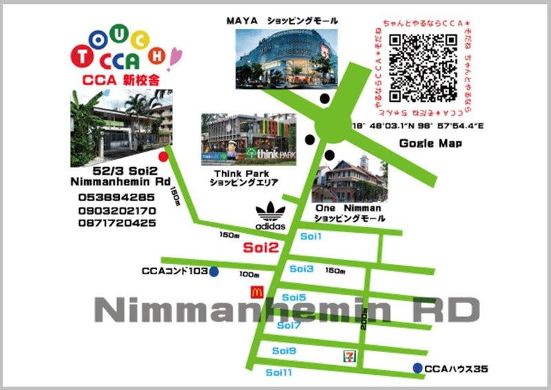 【CCA校・新校舎】CCAスクールお引越し!チェンマイ空港から15分☆ニマンヘミン通り.02